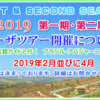 2019 第一期&第二期 カーザツアー開催のお知らせ