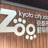 京都市動物園に行ったら終始笑いっぱなしだった件