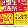 本日がワゴンセール最終日!!