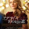 映画『アデライン、100年目の恋』(字幕版)