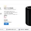 2013年12月18日、遂に来た!漆黒の Mac Pro が Apple Store に登場!!