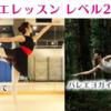 【バレエ】平日昼スタジオクラスも再開します!(11月10日、12月1日火曜)