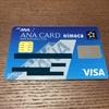 ソラチカルート終了!ANA CARD nimocaを発行してみた!