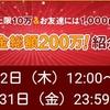 【2017/3/31まで】もれなく1000ポイント貰えるハピタス紹介キャンペーン開催中