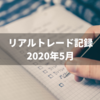 FX1万円スタート!目指せ10万円【2020/5トレード記録】