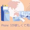 助けてください。ROG Phone 3が欲しくて死にそう。