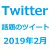 【2019年2月】話題のツイート22選!【Twitterまとめ】