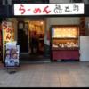 三ノ宮最強!!ラーメンランチ!!熊五郎のつけ麺半ちゃん!!