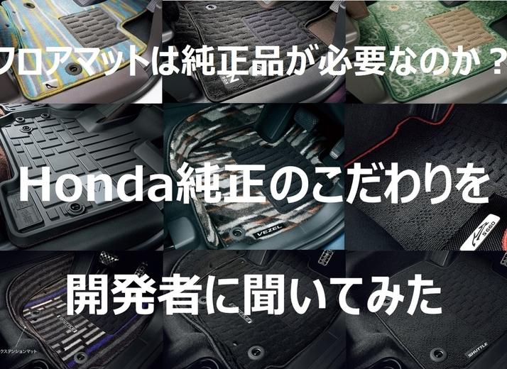 フロアマットは純正品が必要なのか? Honda純正のこだわりを開発者に聞いてみた