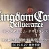 【DMM】PC版『キングダムカム・デリバランス』が6月27日に発売決定!PS4版も各家電量販店で予約受付中!