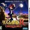 リズム怪盗R 皇帝ナポレオンの遺産(3DS)