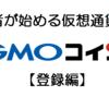 FX初心者はここから始めろ!GMOコイン【登録編】