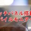 タッチパネル付きのモバイルモニター9製品を紹介【タッチ操作できる】