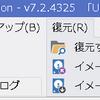 *[macrium]Reflect レスキューメディアの日本語化