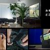 5分でわかる任天堂「Switch」、ジョイコンがすごい!