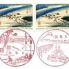 【風景印】島田郵便局