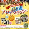 第30回日本海メロンマラソン