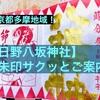 【日野八坂神社】サクッとご案内|新選組ゆかりの地で頂く御朱印(東京都多摩地域)