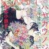 ハヤカワノジコ先生新連載!CRAFT vol.80(感想)