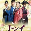韓国時代劇 「トンイ」60話ぐらいあるけどずっと面白い!!!