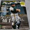今週の週刊ベースボール