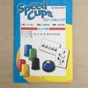 おもちゃ - スピードカップ