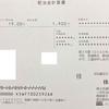 素人による株日記(令和3年6月・その3)