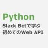 Python 作って楽しい「Slack Bot」で学ぶ初めてのWeb API