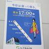 2017/07/31 S-train初乗車