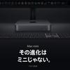 おかえり!Mac mini 4年ぶりの新モデル発表