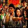 TRICK(トリック) 劇場版 ラストステージ