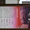 【岐阜県羽島市】中観音堂