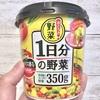 【もうこれでええやんけ!】ファミリーマートに「1日分の野菜」摂れるスープきてますで!
