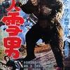 東宝特撮映画の世界 - 1950年代(ゴジラ以外の怪獣映画) -