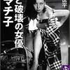 """""""京マチ子主演映画ベスト10"""" 前半戦"""