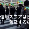 信用スコアは日本で普及するのか?日本版信用スコアのあり方を考える