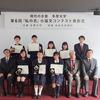 多摩大「私の志」小論文コンテスト表彰式