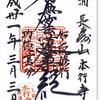 本行寺(勝浦市)の御首題 〜「かつうらビッグひな祭り」で寺社巡り❷