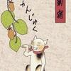 「其のまま地口 にゃまの手線」22.新宿(しんじゅく)/かんじゅく