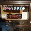 銭湯訪問㉑…20年ぶりにゆとなみ社さんの「源湯」(京都市上京区)へ、ととのった!