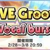 イベント「LIVE Groove Vocal burst」開催!美穂も奏もツインテールに