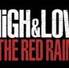 ハイアンドロー映画続編「HiGH&LOW THE RED RAIN」10/8公開!斎藤工キャストあらすじまとめ