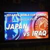 【2012/9/11 日本対イラク戦 写真?】日本、W杯出場決定に向け大きく前進。