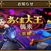 【DQウォーク(42)】イベント『あくま大王襲来』(=゚ω゚)ノ