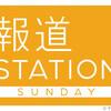 報道ステーション  見てください!!!