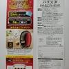 【7/11】PLANT×ネスカフェ バリスタもれなくプレゼントキャンペーン【レシ/はがき】