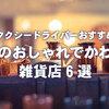 京都のお土産にも!タクシードライバーおすすめのおしゃれでかわいい雑貨店6選
