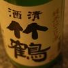 『竹鶴 純米にごり酒』骨太で力強い味わい。類まれなる辛口にごり酒。