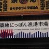築地の「にっぽん漁港食堂」でマカジキ刺身、アジフライ。