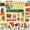 企画 メインテーマ おいしいマッチング イトーヨーカドー 9月10日号